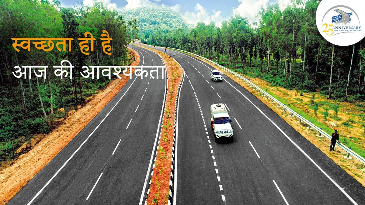 स्वच्छ भारत ही है स्वस्थ भारत का आधार | #NHAI https://t.co/JRP5thaSlU