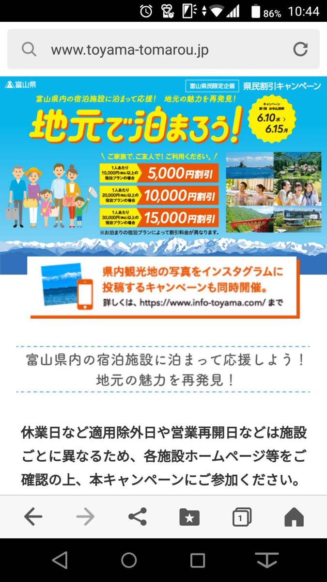キャンペーン 富山 県 宿泊