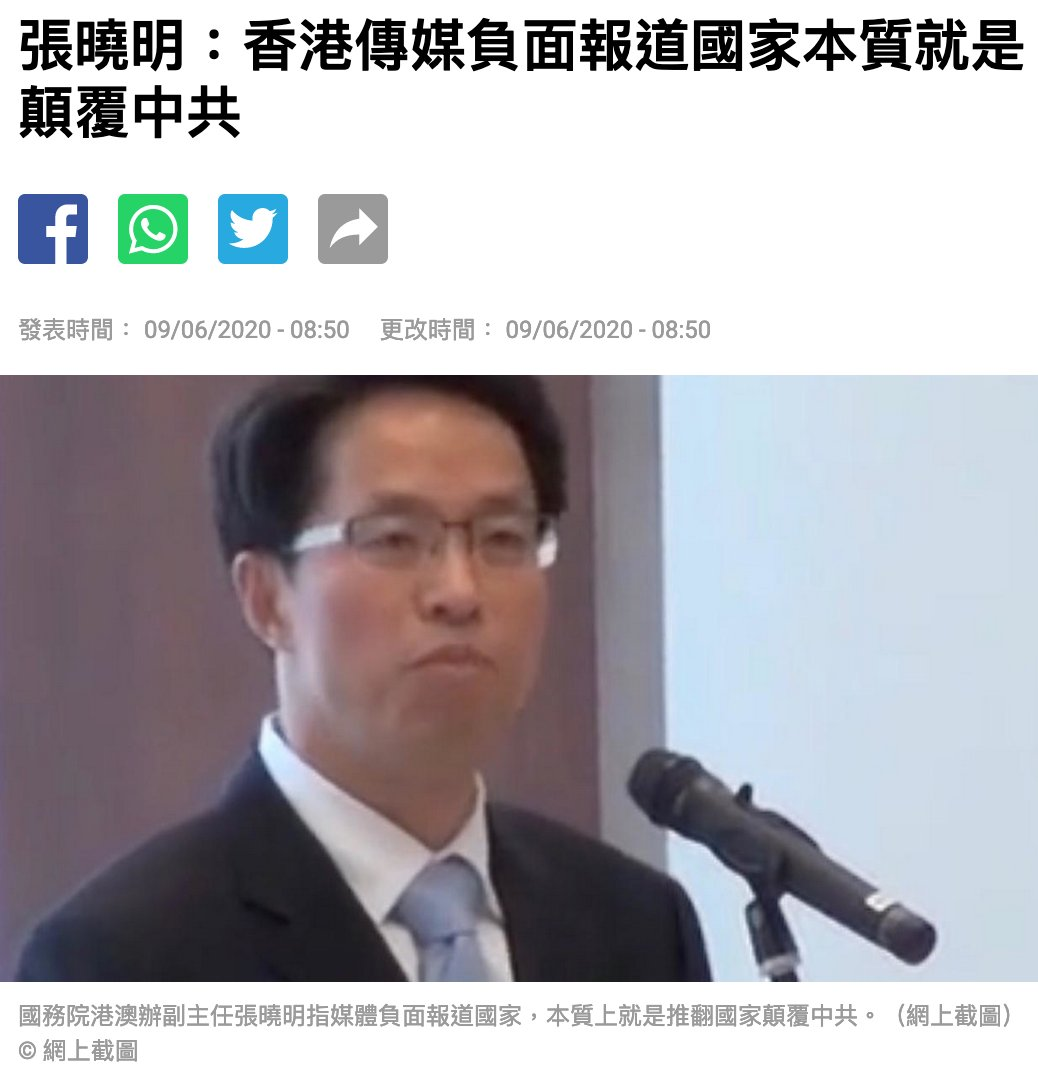 While #China claims #NationalSecurityLaw won't affect investors, #CCP's official said any negative coverage on China (he quoted negative views on Greater Bay project) is inciting subversion to #CCP leadership. More than #Pressfreedom, can audit firms tell truth under the new law? https://t.co/aJ997NeLya
