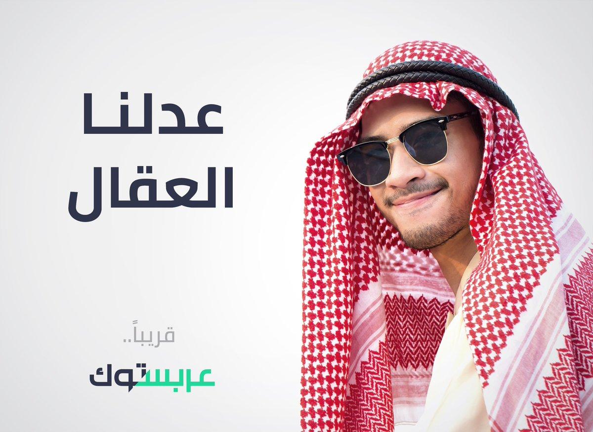 غداً .. عربستوك ArabsStock  #عدلنا_العقال https://t.co/VfEflpB3aY