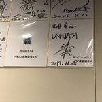 アンジャッシュ・渡部のサインの隣に?TOKIO・長瀬のシールだけのサインがある店!