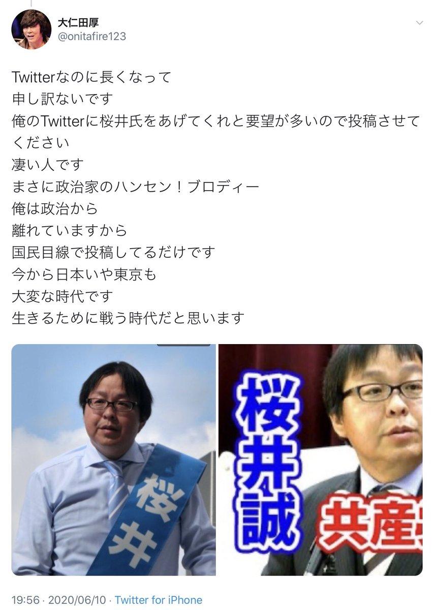 高田誠 桜井誠