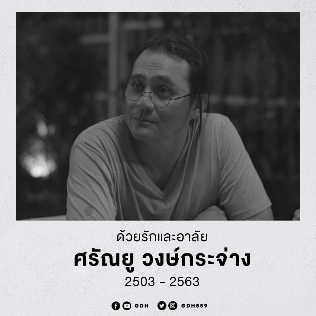 """ขอแสดงความเสียใจกับการจากไปของ """"พี่ตั้ว - ศรัณยู วงษ์กระจ่าง"""" หนึ่งในนักแสดงจาก #ตุ๊ดซี่ส์แอนด์เดอะเฟค #ไดอารี่ตุ๊ดซี่ส์ และสร้างสรรค์ผลงานให้กับวงการบันเทิงไทยอีกมากมาย https://t.co/5CCYHuXMre"""