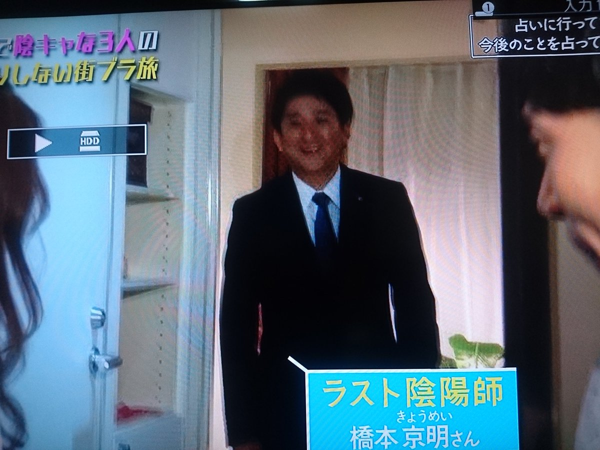 明 橋本 占い 京