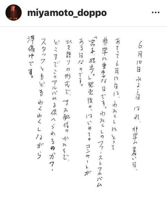 インスタ 宮本 グラム 浩次