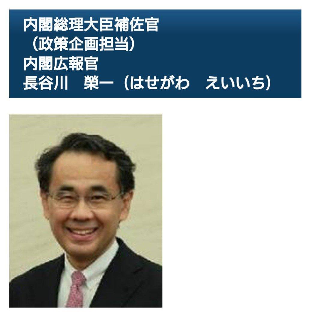 """SHIN∞1🌏 auf Twitter: """"首相会見で司会してる首相補佐官(兼)広報官の ..."""