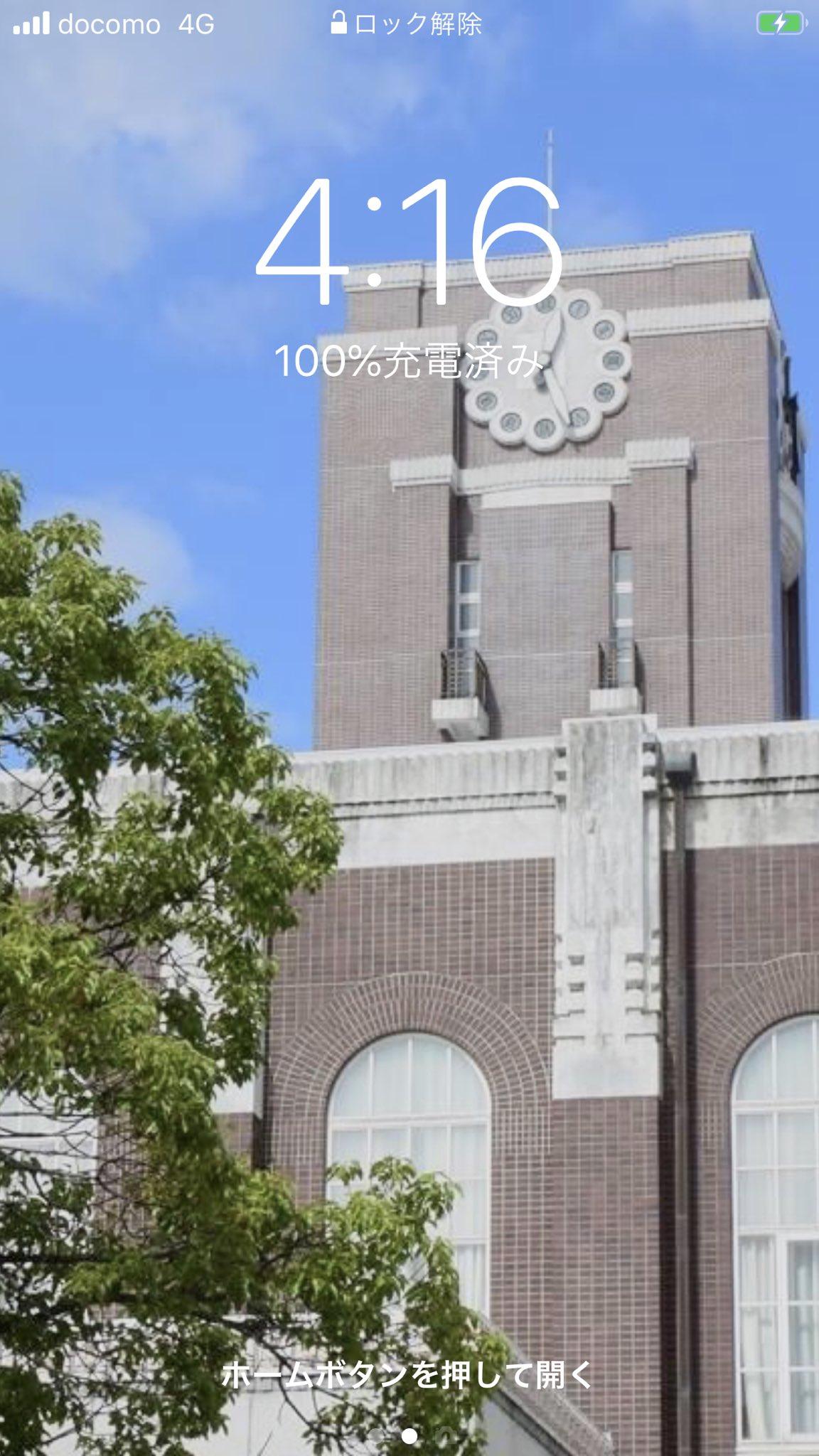 高田ふーみん On Twitter Iphoneの壁紙 京大の時計台にした かっこええわ