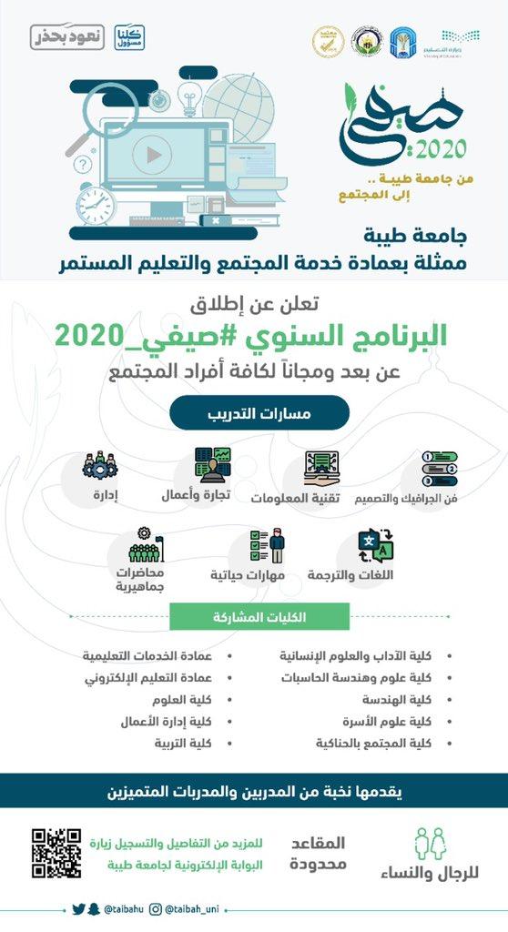 جامعة طيبة برنامج التدريب الصيفي 2020 عن بعد
