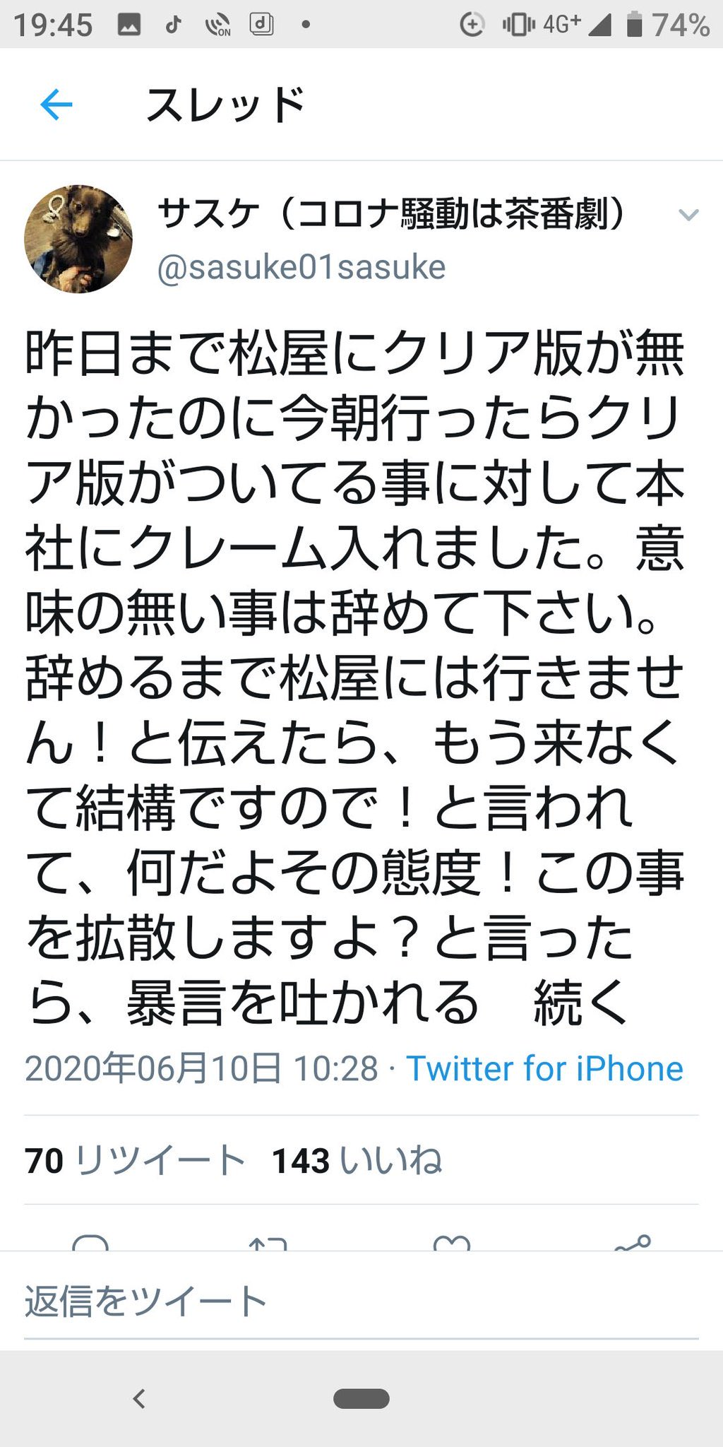 劇 茶番 は サスケ 騒動 コロナ サスケ(コロナ騒動は茶番劇) on