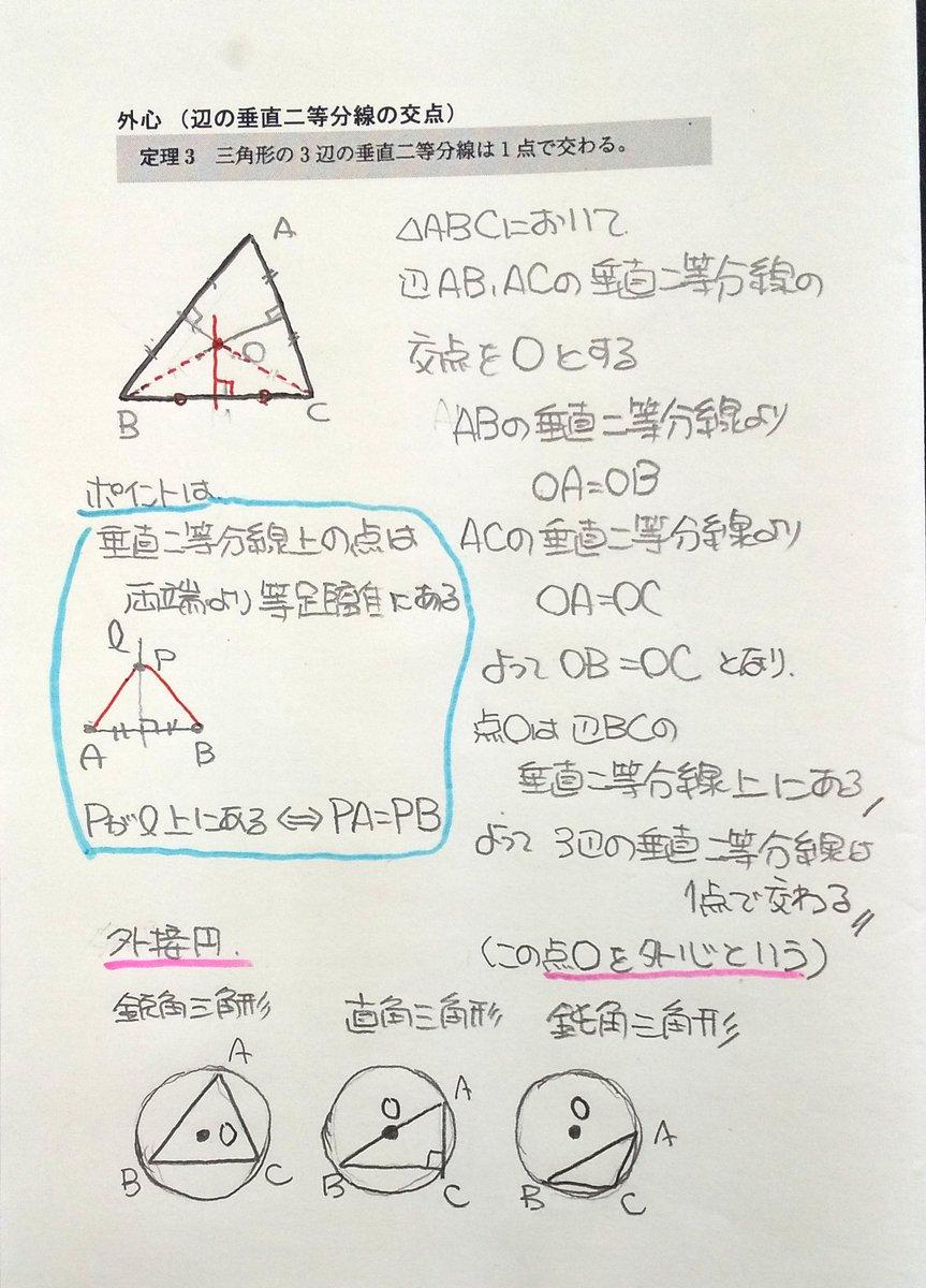 分 と 二 等 垂直 は 線