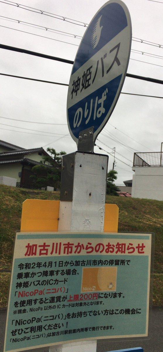 姫 icoca 神 バス
