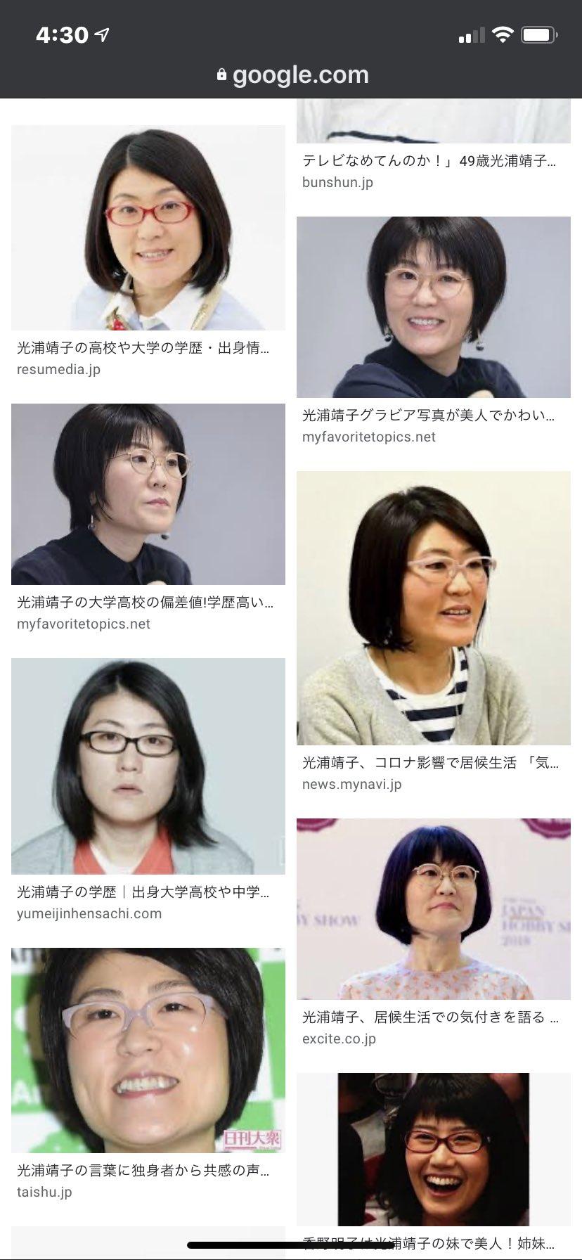 靖子 大学 光浦
