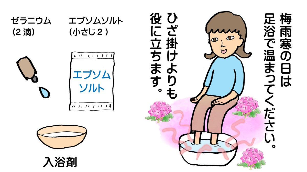 効果 足浴