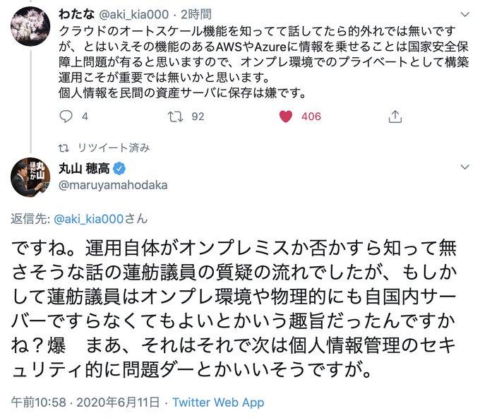 クラウド 蓮舫 「クラウド蓮舫」ネットで話題 国会質問で他党の議員からも失笑