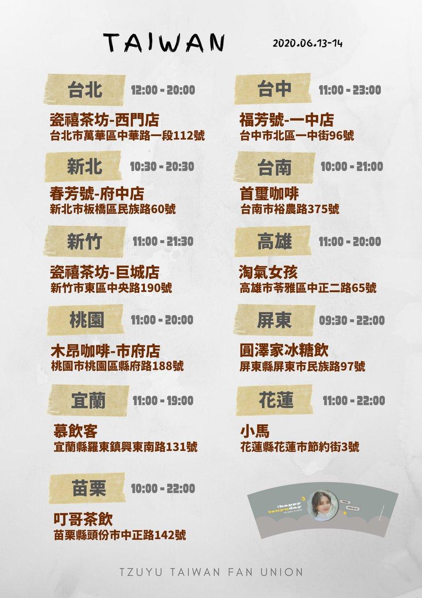 🥤子瑜生日杯套活動-台灣店家資訊 今年一樣在全台各地準備了杯套應援 大家一起來幫子瑜慶祝生日吧☺️  Taiwan Café event Info. 2020.06.13-06.14  #TWICE #트와이스  #TZUYU #子瑜 #쯔위 #쯔위와_함께하는_여섯번째_여름 #HAPPYTZUYUDAY https://t.co/vLORtgQjOi