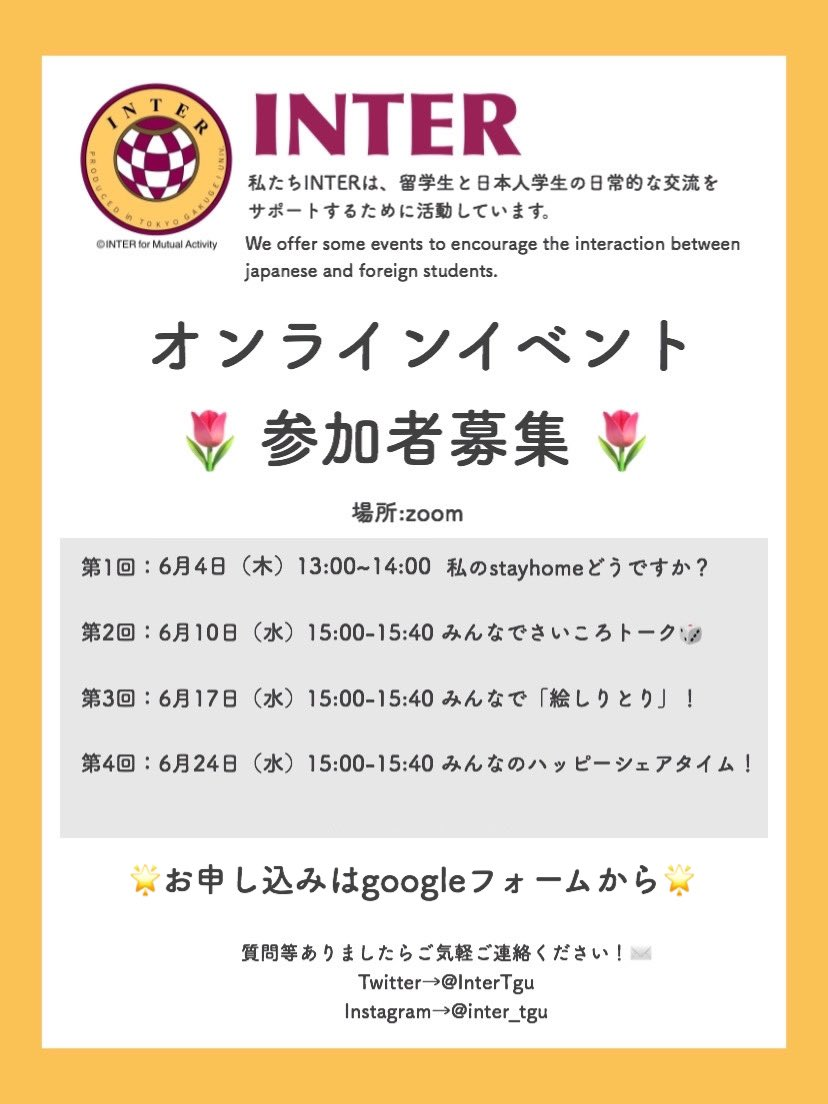 """✴️ #ActivityReport part.2 ✴️ We held """"the second  #OnlineEvent """" in the spring term of 2020! Thank you for your attendance. There were more than 20 students, so we spent much fun time! :-) We are going to offer you next activity on Jun. 18, Wed. We are waiting for you! https://t.co/1GjUWEvJgO"""