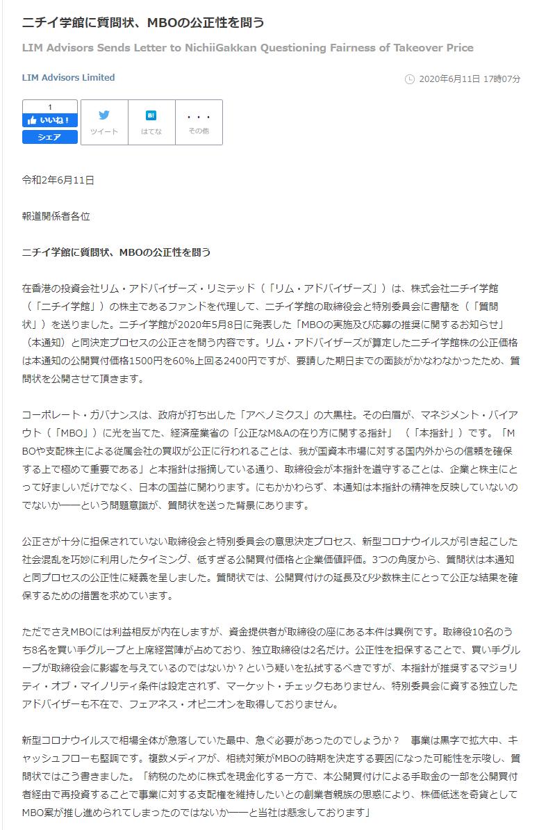 Mbo 館 ニチイ 学 ニチイ学館のMBO Arifumi note