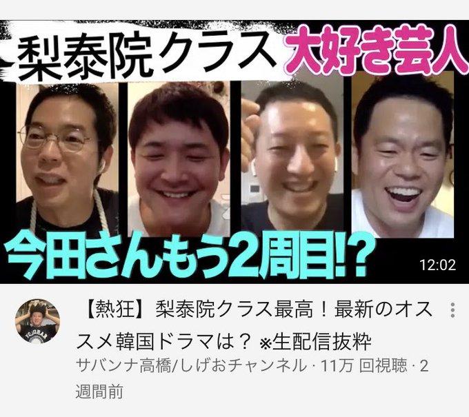 しげ お チャンネル