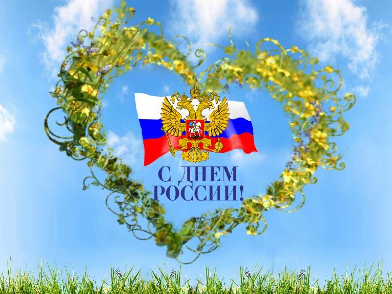 Независимость россии открытки чаще современные