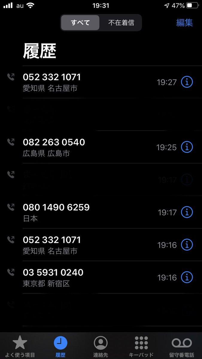 かけ て は いけない 電話 番号 2020