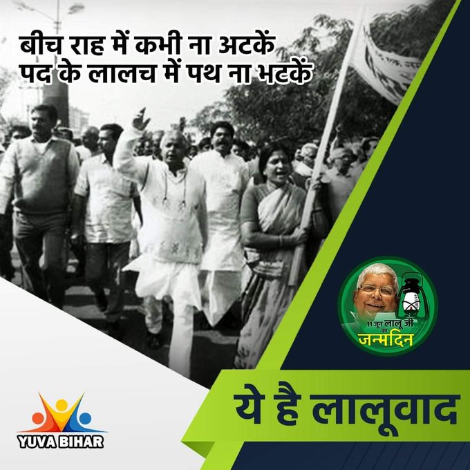 Happy birthday lalu Prasad yadav.. The greatest CM of bihar