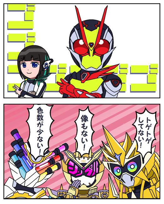 仮面ライダーゼロツー登場