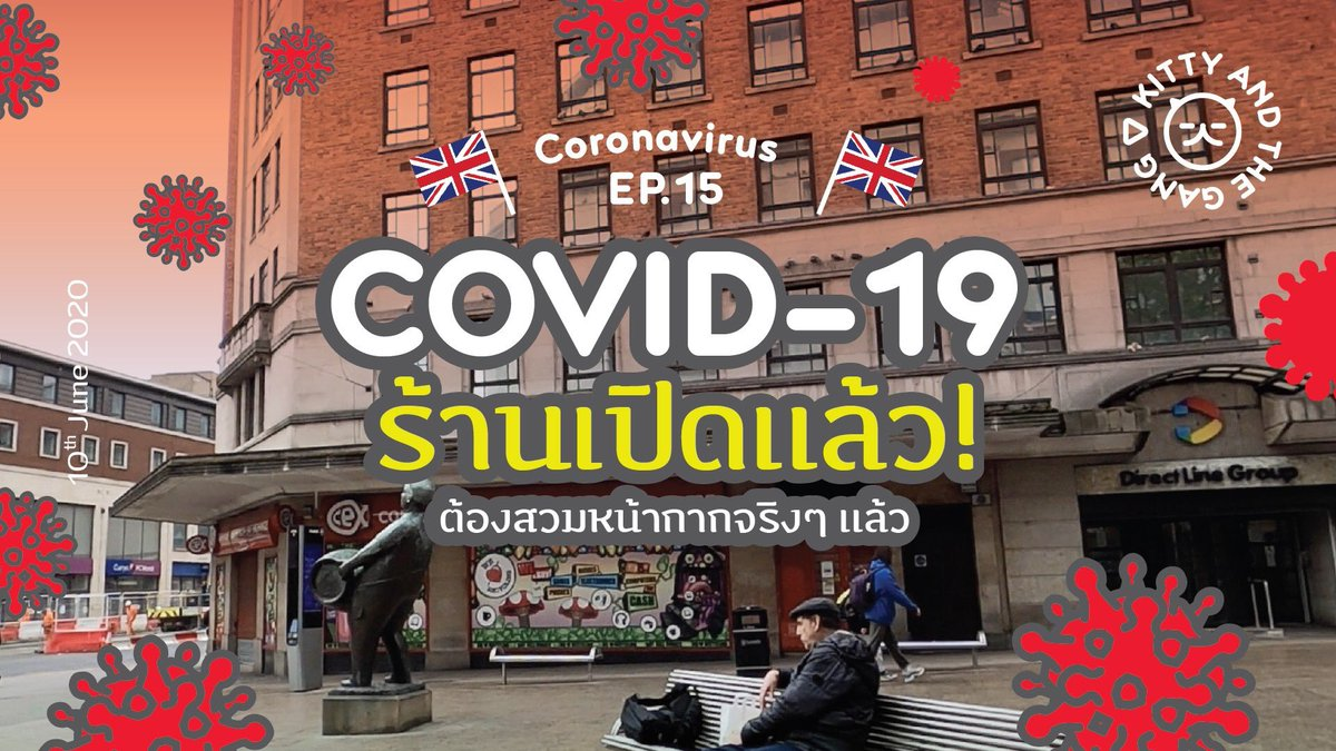 Coronavirus in Leeds [EP.15] ร้านค้าเริ่มเปิดแล้ว! ต้องสวมหน้ากากขึ้นบัส https://t.co/AW20CBqPM9 วันนี้รัฐบาลเริ่มผ่อนคลาย หลายๆ ร้านเริ่มเปิด ผู้คนสามารถออกมาข้างนอกบ้าน และเจอกันได้แล้ว แต่ยังไม่ได้ครบทุกร้านนะ #Leeds #Coronavirus #covid19 #KittyandtheGang https://t.co/NOlGNwAAvx