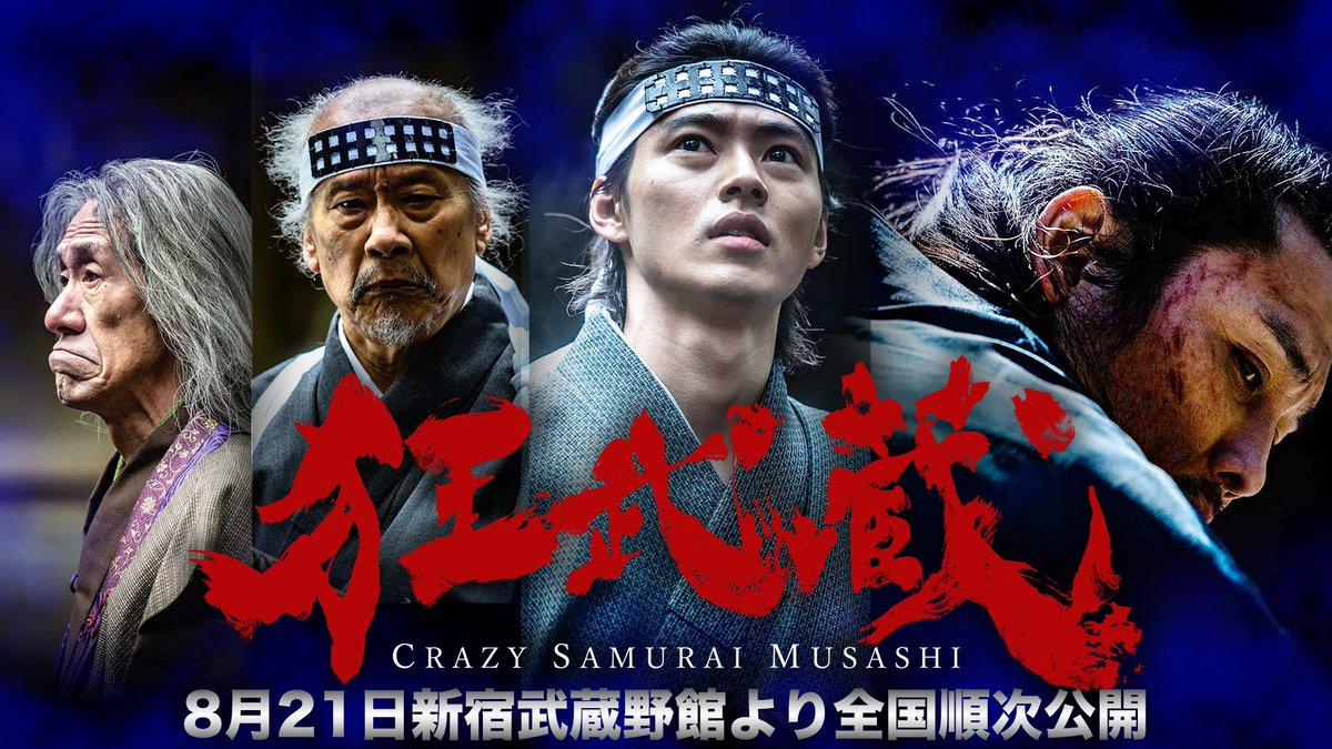映画 『狂武蔵 』公式 (@kuruimusashi)   Twitter