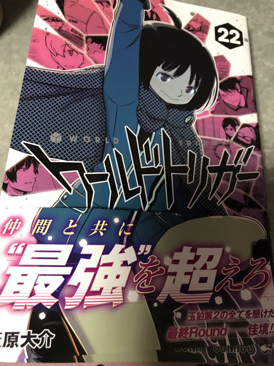 漫画 ワールド 新刊 トリガー 最