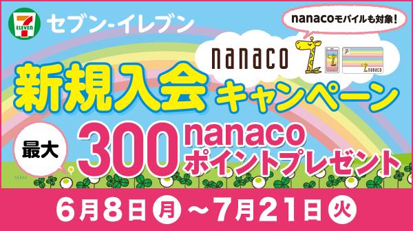 ナナコ カード チャージ キャンペーン