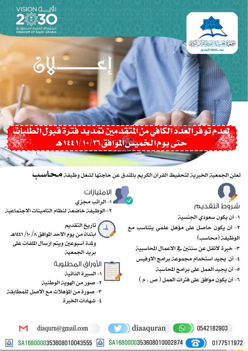 وظائف ادارى - محاسب في جمعية تحفيظ القرآن بالمندق