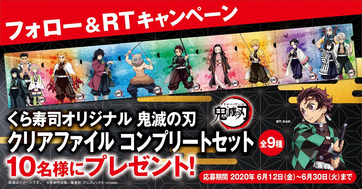 鬼 滅 の 刃 アニメ 放送 日 2020