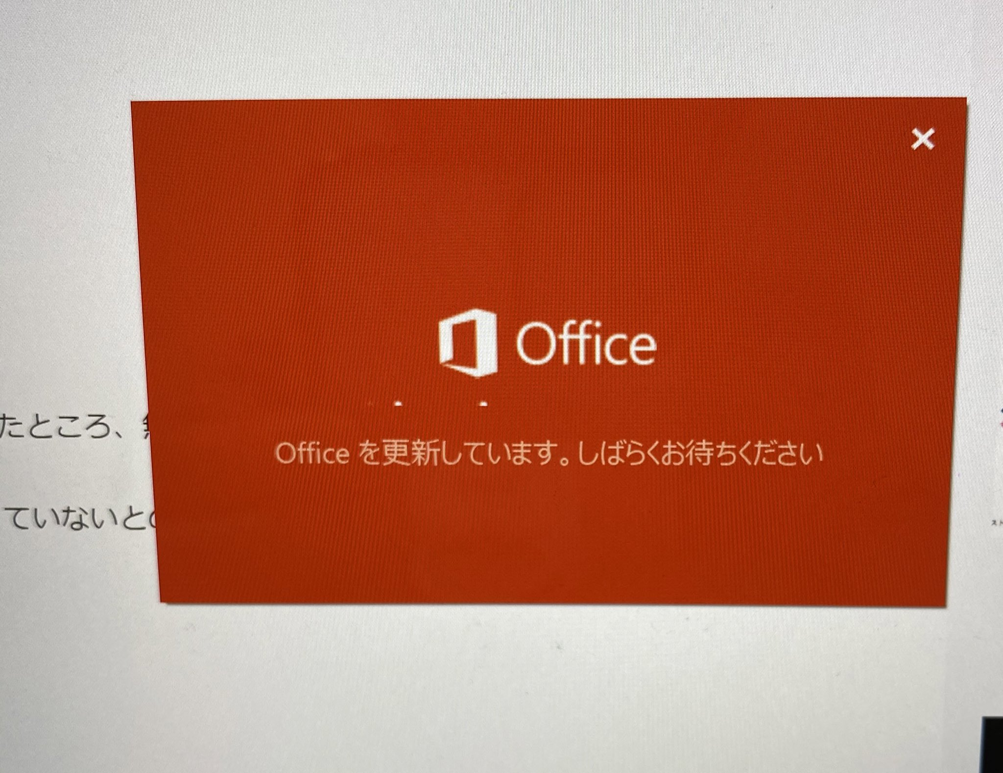 お待ち ます を ください 更新 しばらく office し てい