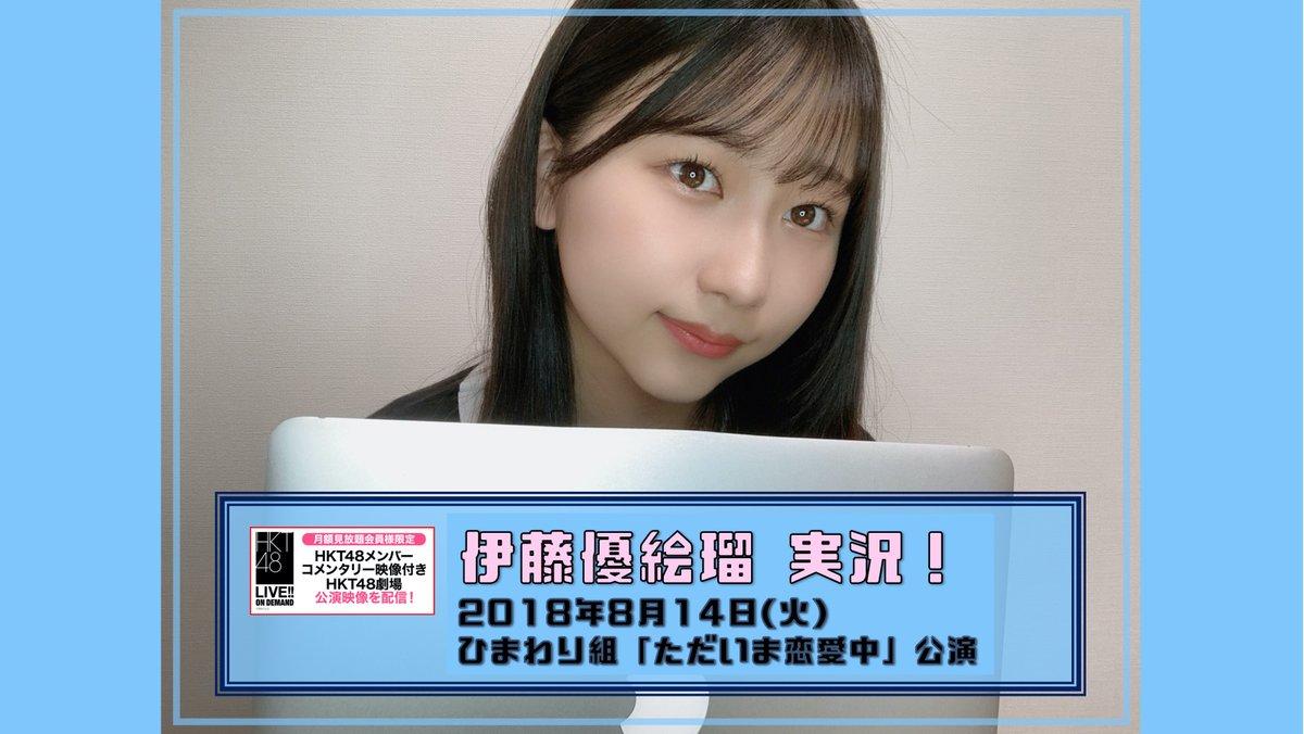 2018年8月14日に行われた、ひまわり組「ただいま 恋愛中」公演の模様を #伊藤優絵瑠 が実況いたしました🥳18:30より配信開始です🕢ぜひご覧ください❣️#HKT48
