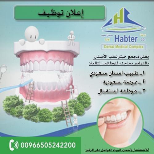 وظائف شاغرة في مجمع حبتر لطب الأسنان بمدينة #النماص - طبيب أسنان - ممرضة - موظفة استقبال #وظائف_شاغرة #وظائف_عسير #وظائف @Habterdental
