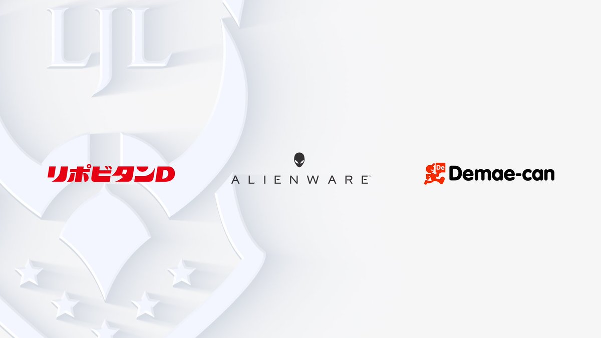 LJL 2020 SUMMER SPLITでは昨シーズンに引き続き、次の公式パートナーとともに盛り上げて参ります!今シーズンも最高のリーグをパートナーとファンの皆様と共に作り上げていきましょう!  リポビタンD(ドリンクパートナー) ALIENWARE(PC&ディスプレイパートナー) 出前館(デリバリーパートナー) https://t.co/UAvxuwbWUI
