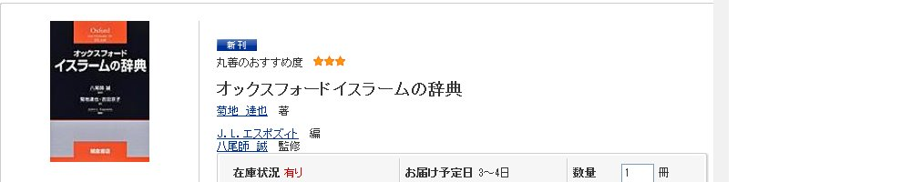 """丸善 Knowledge Worker on Twitter: """"*和書:新刊のご紹介 定評ある ..."""