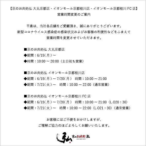 営業 桂川 時間 イオン