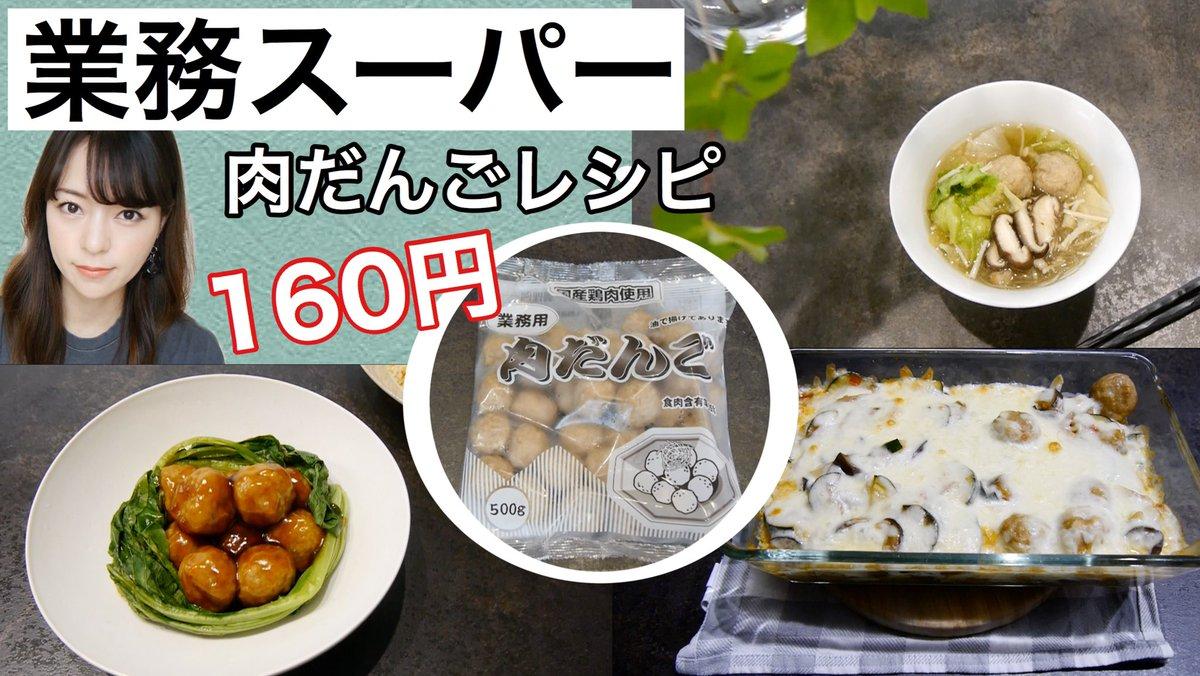 スーパー 肉 団子 アレンジ 業務