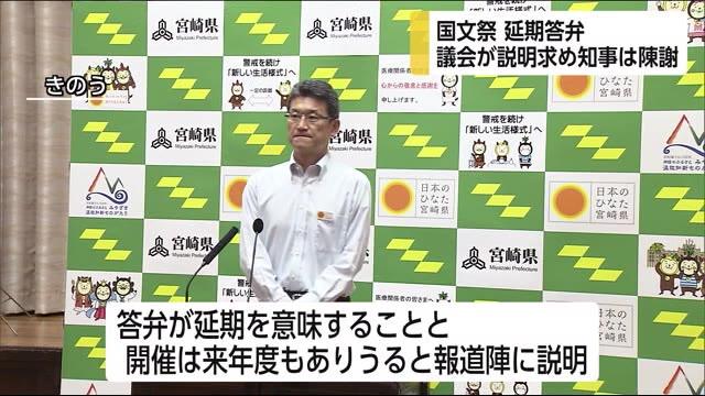 宮崎 ニュース