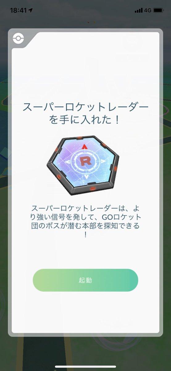 レーダー ロケット ポケモン スーパー go