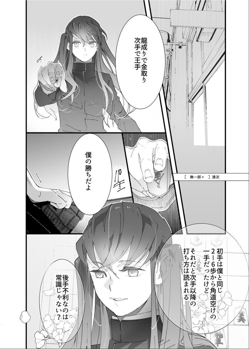 夢 無 小説 一郎