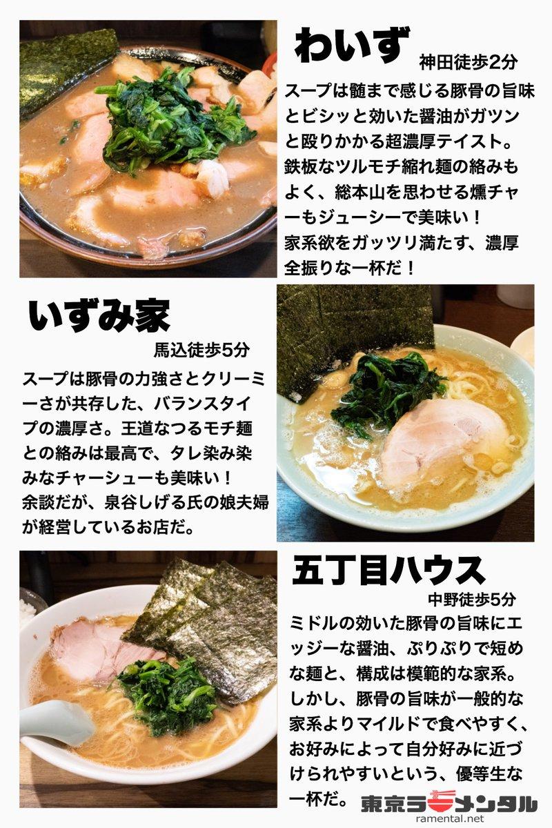 間違いなく美味しい!?東京都内にあるオススメ家系ラーメンまとめ!