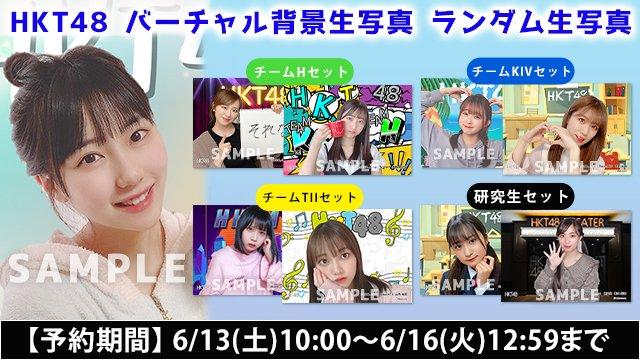 🕙明日6/13(土)10:00~ 🦋『【予約商品】#HKT48 バーチャル背景生写真 ランダム生写真』が新登場!!  HKT48オリジナルの バーチャル背景🌴🌃を使った 各チームごとのランダム生写真です📸💗💗  個性豊かなオリジナル生写真をお見逃しなくっ🧚🏻♀️✨✨ https://t.co/cwVBWLcTHs  #AKB48グループショップ https://t.co/s7p1Ww1ZM5