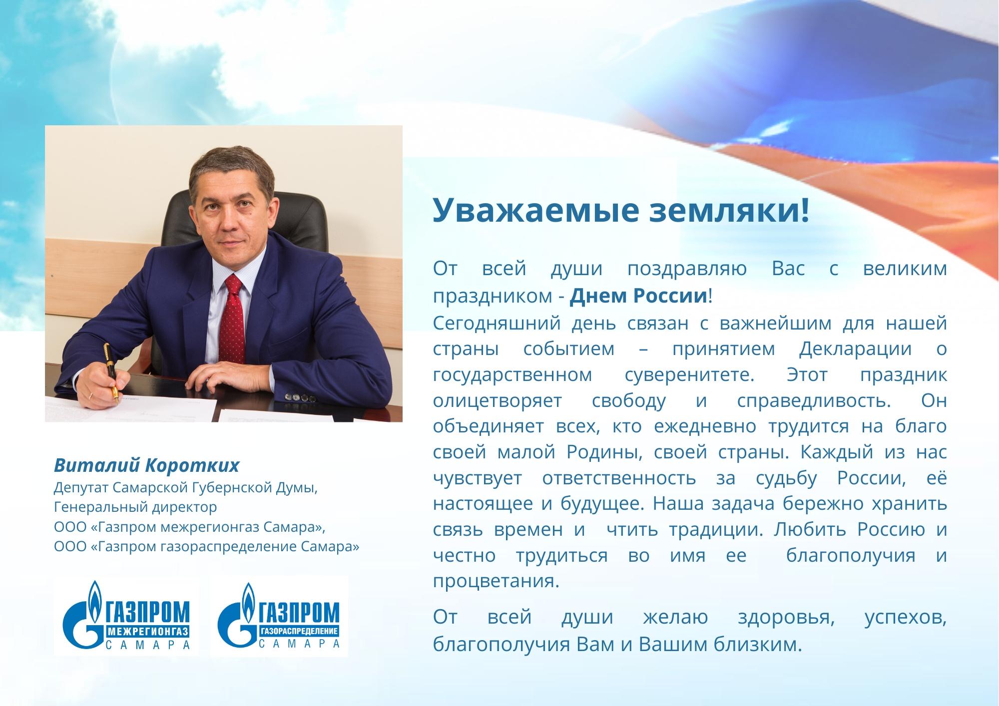 оценка поздравление генерального директора газпрома даже