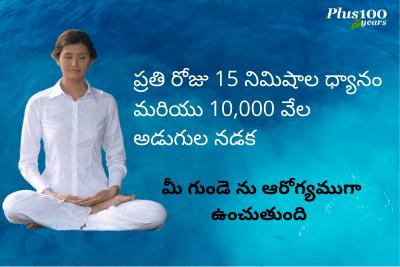 ప్రతి రోజు 15 నిమిషాల ధ్యానం మరియు 10,000 వేల అడుగుల నడక.. మీ గుండె ను ఆరోగ్యముగా ఉంచుతుంది. Get healthy living here https://t.co/xYWJsLK2N7 #plus100years #health #WorldBank #WorldBicycleDay2020 #healthy #india #hyderabad #delhi #Chennai #pune #mumbai #tamilnadu #telangana #Facts https://t.co/PtwpzWMVMf