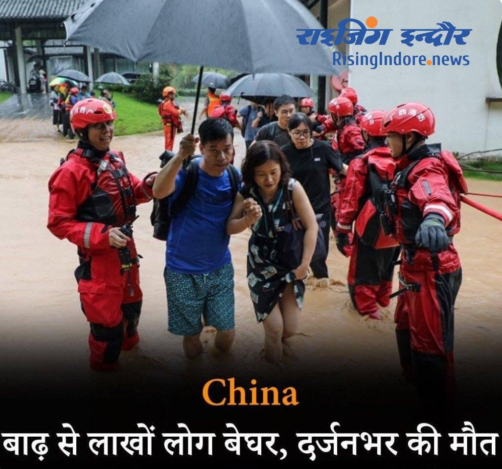 कोरोना महामारी की आफत के बाद अब चीन में बाढ़ ने भयानक तबाही मचाई है। दक्षिण और मध्य चीन में हालात बेहद हैं।  •⠀ #China #Flood #southChina #risingindore #vamatoday #nirogdarpan #ChinaFlood #Covid19 #Covid #Lockdown2020 #Unlock1 #HindiNewspic.twitter.com/pYp6BzZVRv