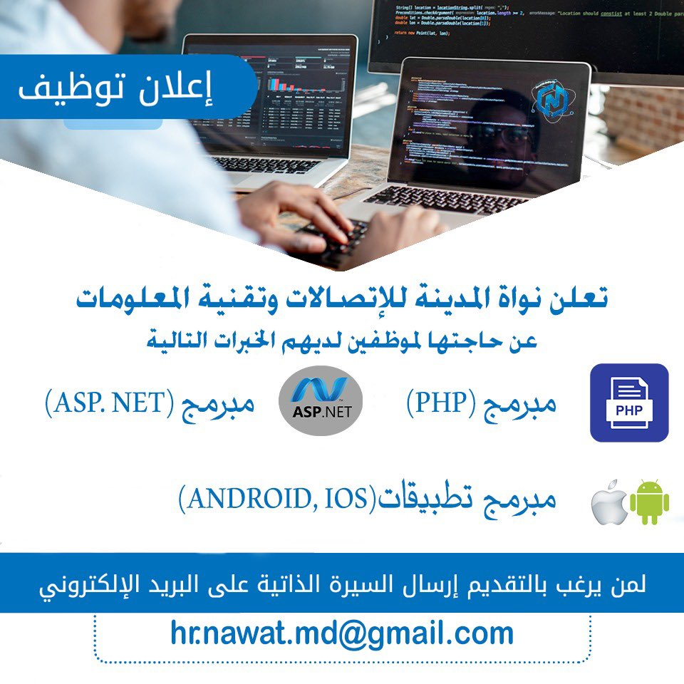 وظائف تقنية لذوى الخبرة في #نواة_المدينة للاتصالات ب #المدينة_المنورة  - مبرمج PHP - مبرمج Asp.net - مبرمج تطبيقات  #وظائف_المدينه #وظائف_شاغرة #وظائف  @DXzLdsSpWtBNZNx
