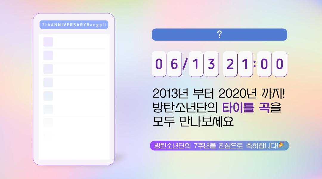 6월 13일 오후 9시에 함께해주세요! 🔗52hz.kr/bangpli.php