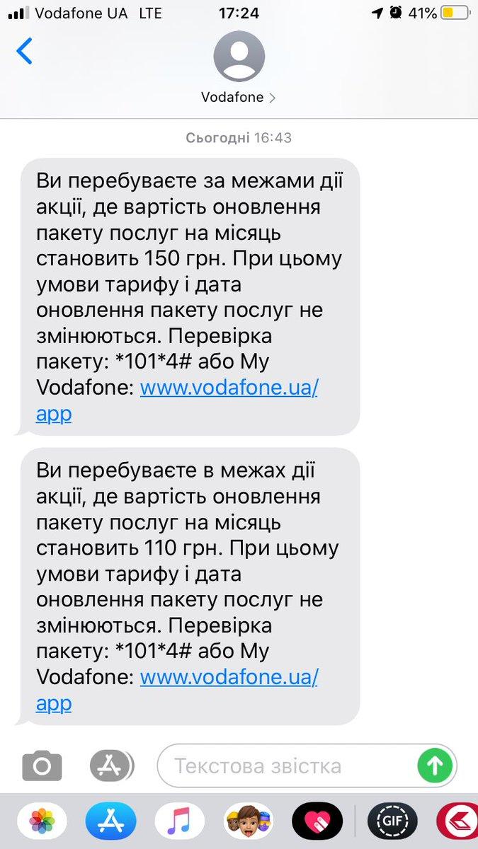 @Vodafone_UA , хтось заплутався - або я, або ви. Скільки коштує мій тарифний план? https://t.co/e4LVAlptPQ